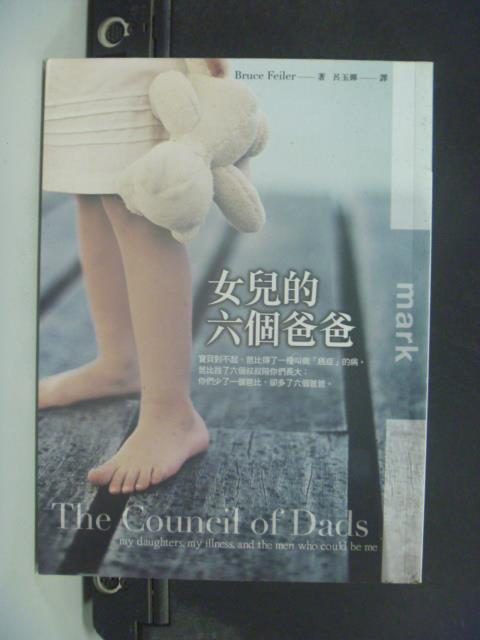 【書寶二手書T1/翻譯小說_KEF】女兒的六個爸爸_大衛法勒