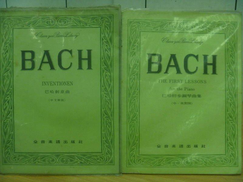 【書寶二手書T2/音樂_ZJU】BACH巴哈創意曲+巴哈初步鋼琴曲集_2本合售