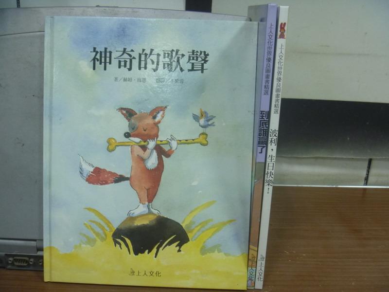 【書寶二手書T2/少年童書_PGO】神奇的歌聲_到底誰贏了_波利生日快樂_共3本合售