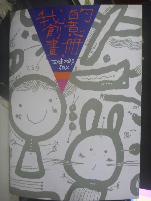 【書寶二手書T1/少年童書_WFQ】我的創意畫冊_五味太郎