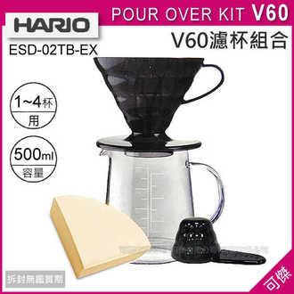 可傑 日本 HARIO  ESD-02TB-EX   黑色濾杯咖啡壺組  500ml 1~2杯份  V60系列  濾杯  濾紙  手沖咖啡商品!