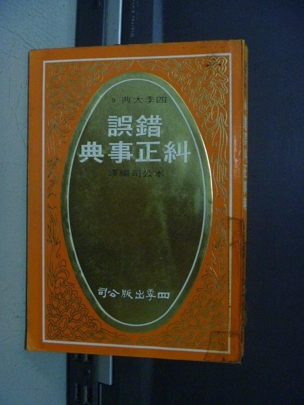 【書寶二手書T8/百科全書_OTY】錯誤糾正事典_民65