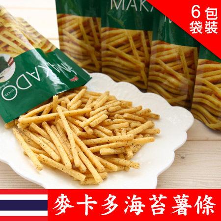 泰國MAKADO麥卡多 海苔薯條(6包/袋)泰國7-11必買 人氣團購美食 泰式薯條餅乾 進口零食 全素【N100795】