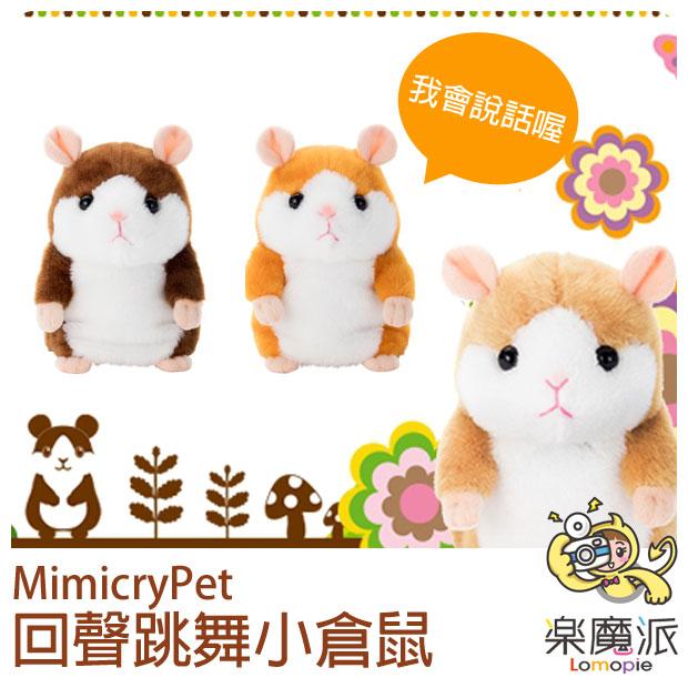 日本正版 MimicryPet 會說話的 回聲鼠 應聲娃娃 錄音 迴聲小倉鼠 回聲玩偶 模仿老鼠 聖誕 禮物 交換禮物 尾牙