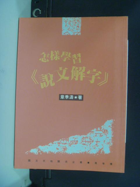 【書寶二手書T5/文學_KGL】怎樣學習說文解字_章季濤