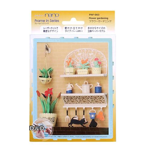 《 Paper nano 》PNF-003 幸福花園