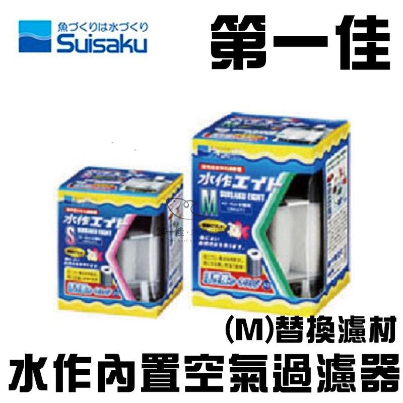 [第一佳 水族寵物] 日本SUISAKU水作〔F-1025〕內置空氣過濾器M-替換濾材