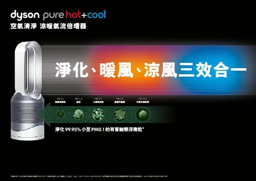 [建軍電器]現貨 日本原裝進口 Dyson HP01 Pure Hot+Cool 最新三機一體空氣清淨氣流倍增器