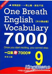 一口氣背7000字(9)