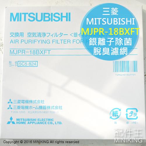 【配件王】現貨 三菱 MJPR-18BXFT 銀離子 除菌脫臭濾網 空清用 重複清洗 MJ-180AX MJ-180LX