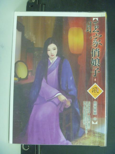 【書寶二手書T9/言情小說_KLD】旺家小娘子 4_農家妞妞