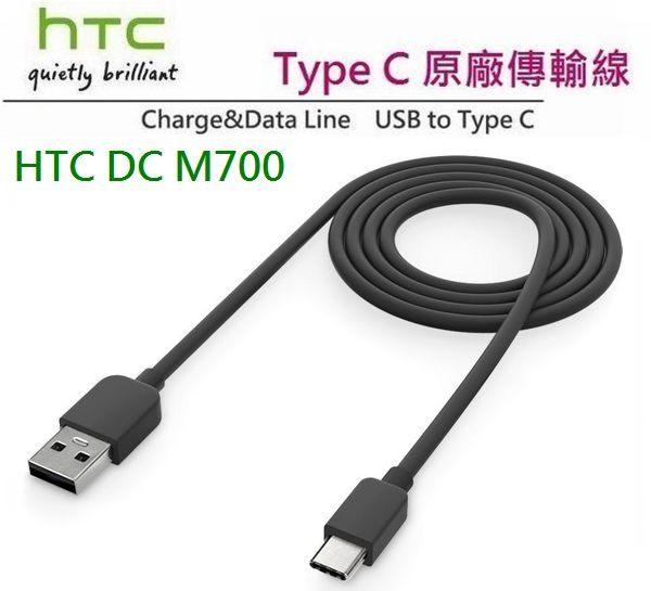 HTC DC M700【原廠傳輸線】USB TO Type C,M10 支援其他相同接口手機【HTC 原廠公司貨】