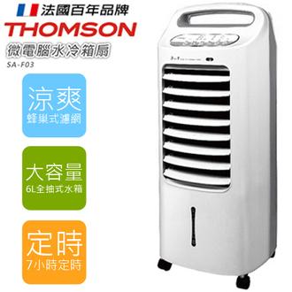 【現貨供應】THOMSON 湯姆笙 SA-F03 微電腦水冷箱扇 公司貨 分期0利率 免運