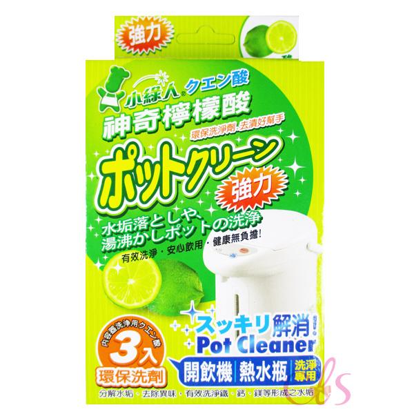 小綠人 天然檸檬酸 25g*3包 ☆艾莉莎ELS☆