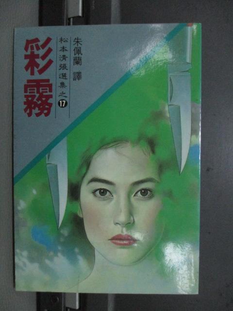 【書寶二手書T1/一般小說_NEX】彩霧_松本清張
