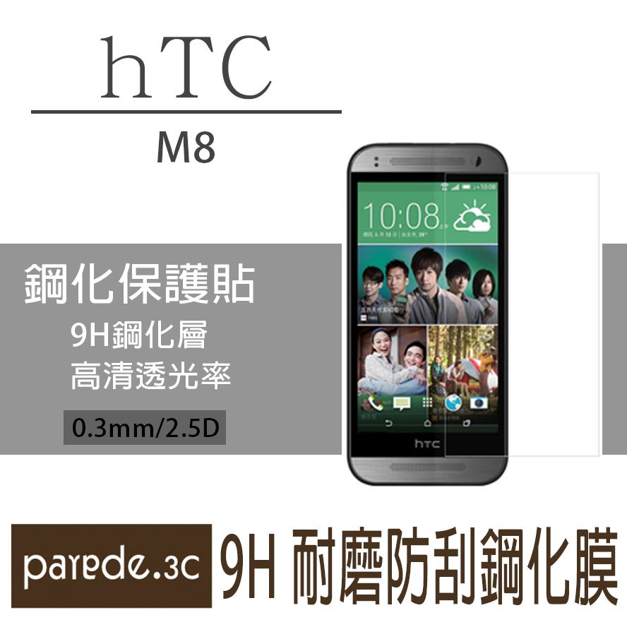 HTC M8 9H鋼化玻璃膜 螢幕保護貼 貼膜 手機螢幕貼 保護貼【Parade.3C派瑞德】