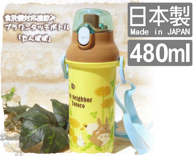 日本製SKATER龍貓豆豆龍彈蓋式直飲水壺480ml花草黃348730海渡