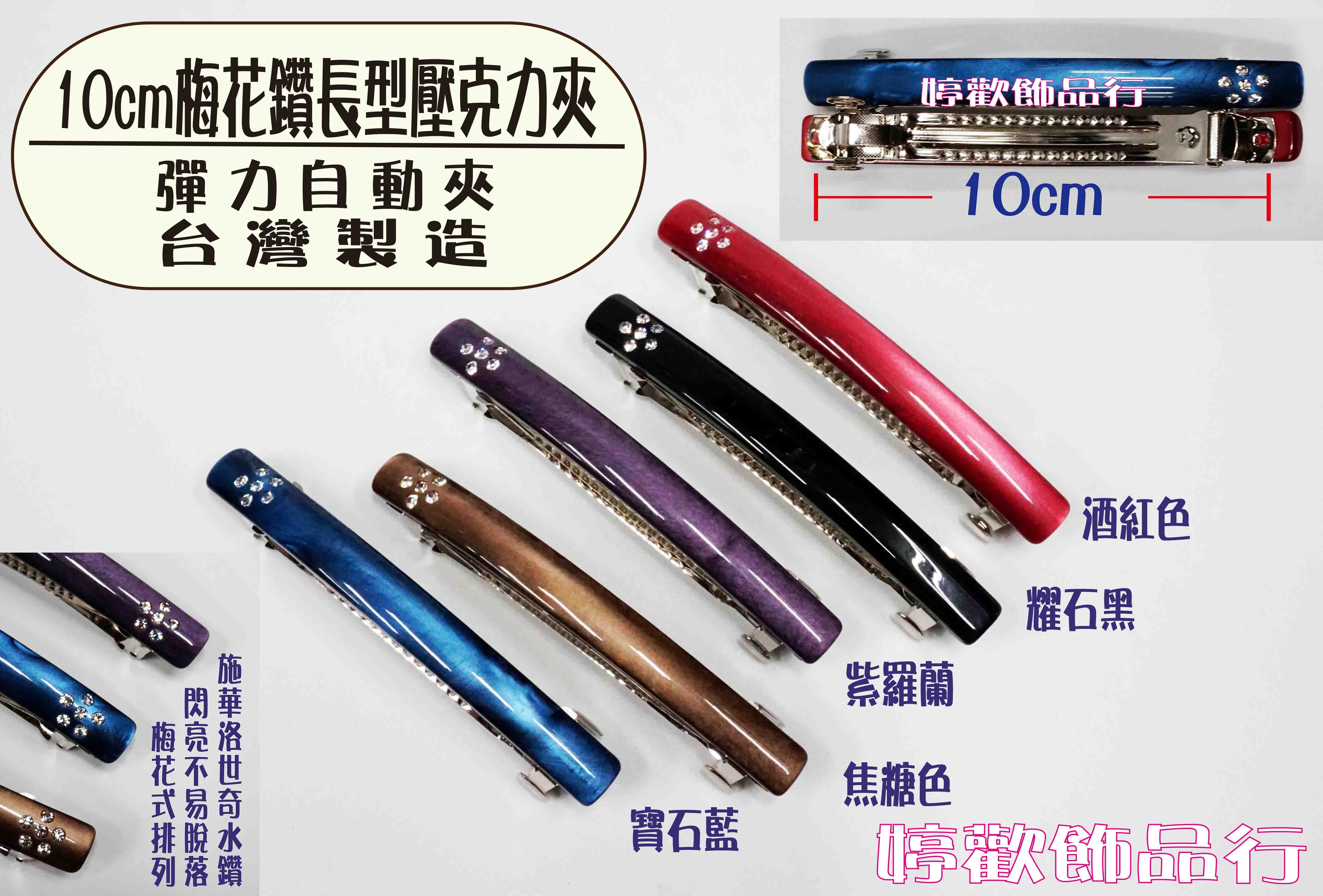 10cm梅花鑽長型壓克力夾/自動夾/台灣製/鋼琴鏡面/一字夾