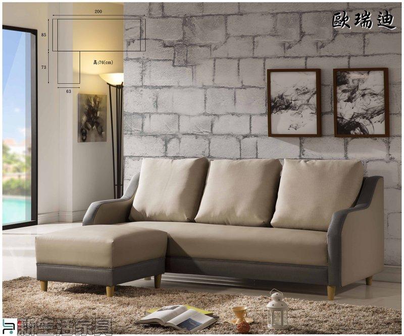 【新生活家具】 皮沙發 布沙發 L型沙發 亞麻布 造型沙發 海灣設計 三人位沙發 《歐瑞迪》 非 H&D ikea 宜家