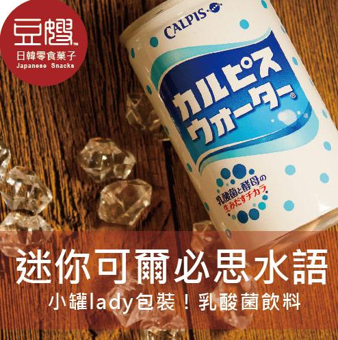 【豆嫂】日本飲料 CALPIS 可爾必思乳酸飲料 迷你瓶