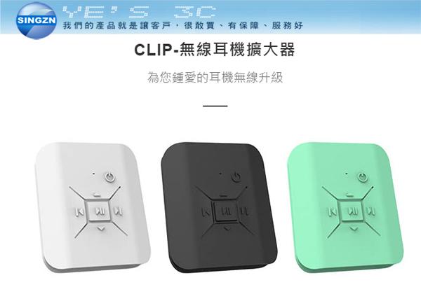 「YEs 3C」TUNAI CLIP嗑音樂 無線耳機擴大器 首創耳機捲線設計 防潑水 專利噪音消除 免運