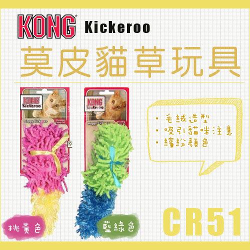 +貓狗樂園+ KONG【Kickeroo。莫皮貓玩具。CR51】160元