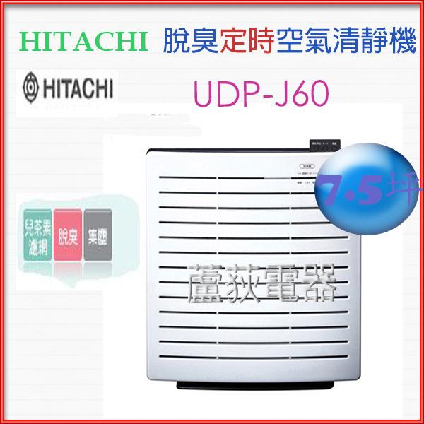 【日立~蘆荻電器】全新【HITACHI 日本原裝空氣清靜機】UDP-J60另售UDP-J70.UDP-J80.UDP-J90.UDP-J100
