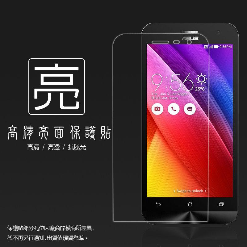 亮面螢幕保護貼  ASUS ZenFone 2 ZE500CL Z00D 5吋 保護貼