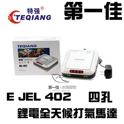 [第一佳 水族寵物] 中國TEQIANG特強鋰電全天候打氣馬達E JHL 402四孔打氣機不斷電空氣幫浦持續供氣免運費