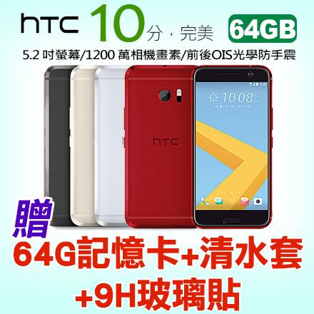 HTC 10 64GB 贈64G記憶卡+清水套+9H玻璃貼 宏達電 4G 雷射對焦 金屬智慧旗艦機 0利率 免運費