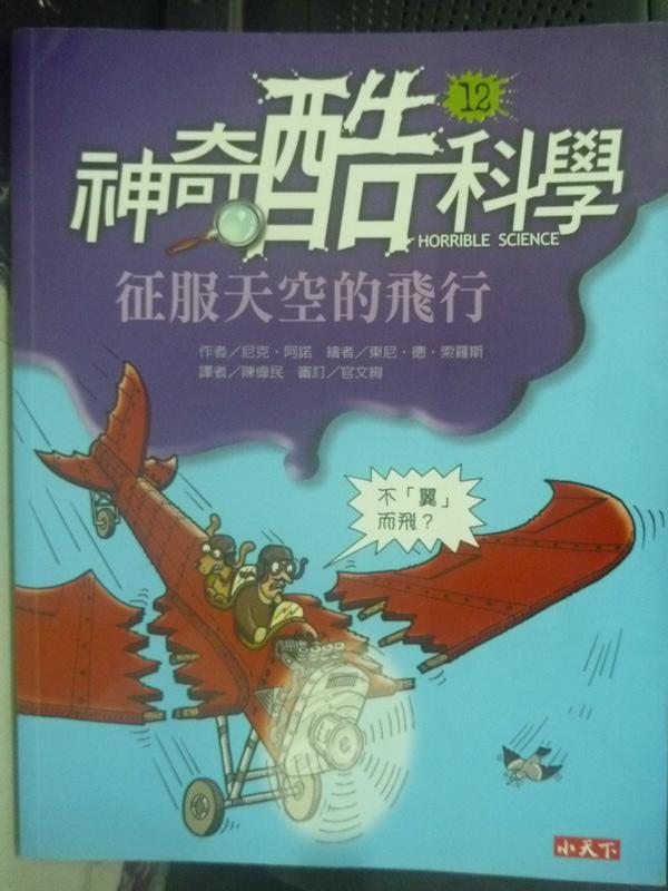 【書寶二手書T1/少年童書_WFF】神奇酷科學12-征服天空的飛行_尼克.阿諾