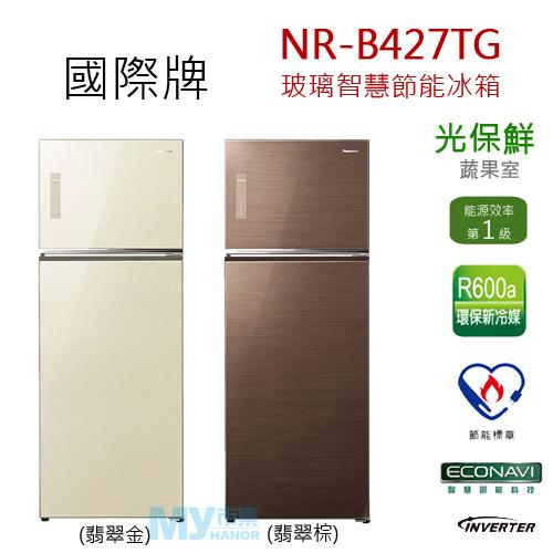 Panasonic國際牌 NR-B427TG 422L玻璃智慧節能冰箱