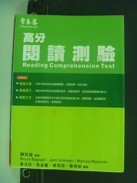 【書寶二手書T8/進修考試_MJH】高分閱讀測驗-升大學系列A47_賴世雄
