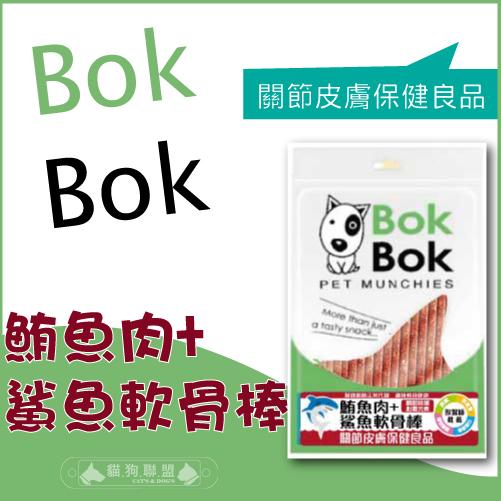 +貓狗樂園+ Bok Bok【關節皮膚保健良品。鮪魚肉+鯊魚軟骨棒。150g】200元