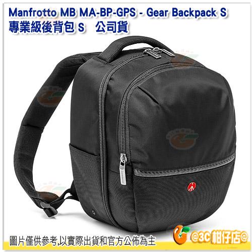 可分期 免運 曼富圖 Manfrotto MB MA-BP-GPS Gear Backpack S 專業級後背包 S 正成公司貨 相機包 攝影包 後背 GPS