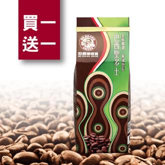 伯朗巴西聖多士咖啡豆(NY 2 Fine Cup等級)(半磅裝)