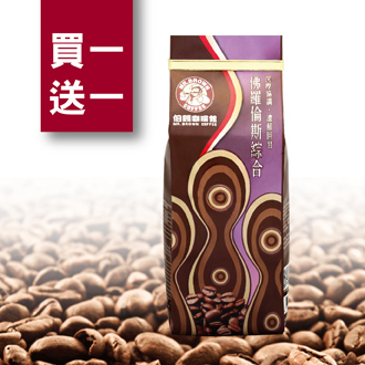伯朗佛羅倫斯綜合咖啡豆(半磅裝)