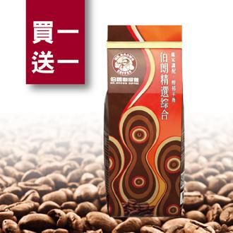 伯朗精選綜合咖啡豆(半磅裝)
