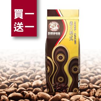 伯朗義大利式烘焙咖啡豆(半磅裝)