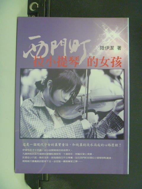 【書寶二手書T1/勵志_JHT】西門町拉小提琴的女孩_陸伊潔/著