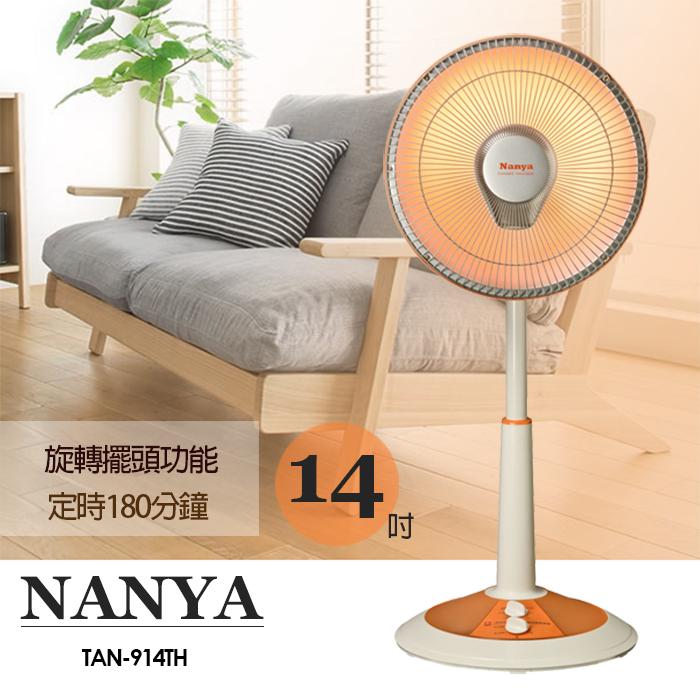 【南亞】14吋台製碳素擺頭電暖器 TAN-914TH (可定時)
