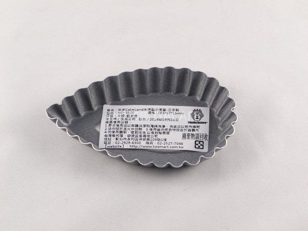 《愛鴨咖啡》NO-5326 日本CakeLand菊花水滴型不沾小派盤