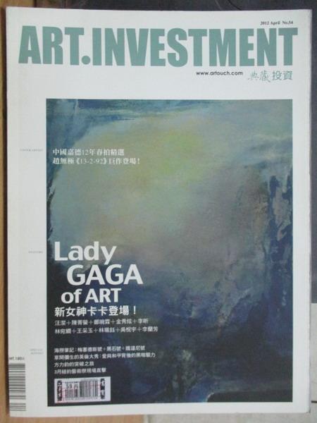 【書寶二手書T1/雜誌期刊_XDN】典藏投資_54期_Lady gaga of art新女神卡卡登場等