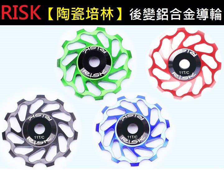 【意生】RISK陶瓷培林軸承後變7075鋁合金導輪 輕量化11T 11齒導鏈輪、張力輪雙用 鋯陶瓷球 KREX GIZM可參考