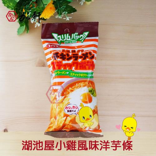 《加軒》日本湖池屋小雞風味洋芋條