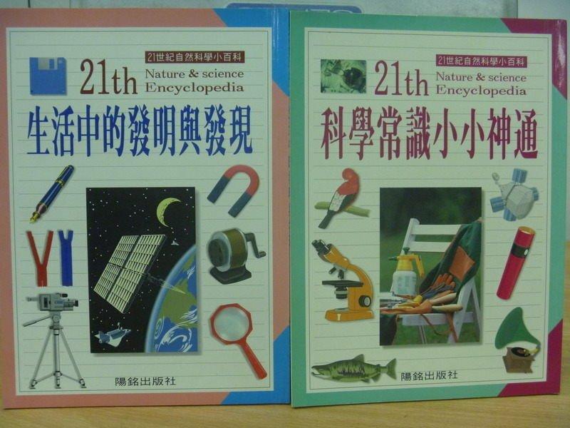 【書寶二手書T8/少年童書_YKK】生活中的發明與發現_科學常識小小神通_2本合售
