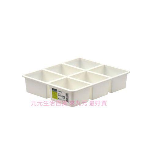 【九元生活百貨】聯府 TLR-106 你可6格收納盒 置物 收納 TLR106