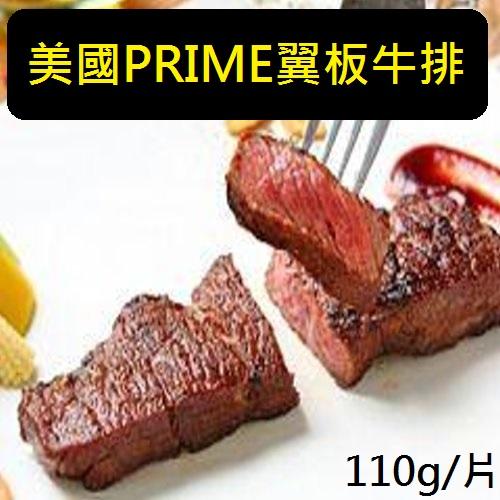 【牛B王】中秋烤物推薦★美國Prime等級★翼板牛排 ★1公斤(約8~9片)