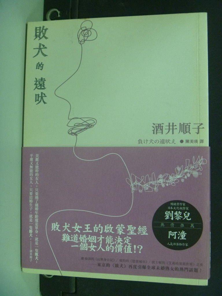 【書寶二手書T3/翻譯小說_IPI】敗犬的遠吠_陳美瑛, 酒井順子