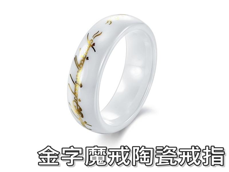 《316小舖》【C188】(頂級陶瓷戒指-金字魔戒陶瓷戒指-單件價 /白色魔戒指/永不褪色戒指/永不變黑戒指/陶瓷白戒指/飾品禮物)